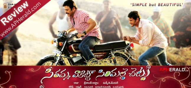 SVSC Tweet Review, Rating