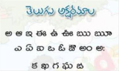 తెలుగు అక్షరమాలతో అద్భుతమైన వాక్యాలు