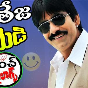 Ravi Teja Punch Dialogues - Ravi Teja Telugu Super Hit Movies