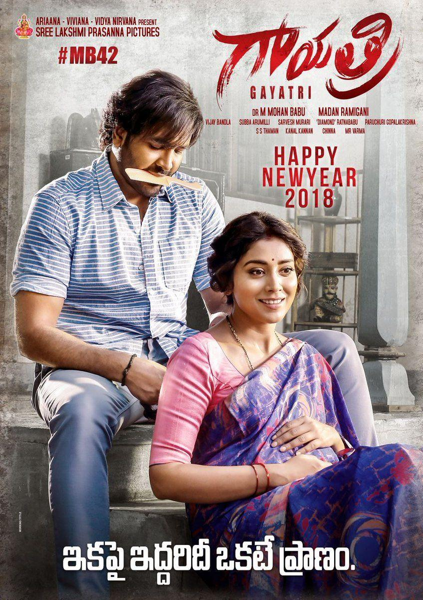 Gayatri Movie New Year Wishes Posters