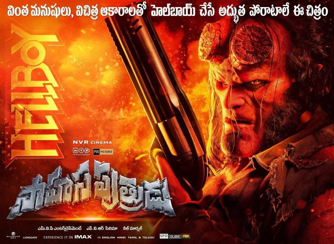 Hell Boy Sahasa Putrudu Posters