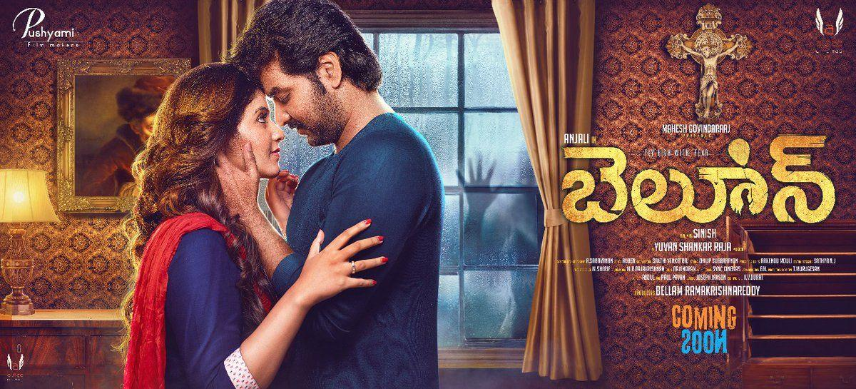 Here's The First Look Wallpapers Of Balloon Movie
