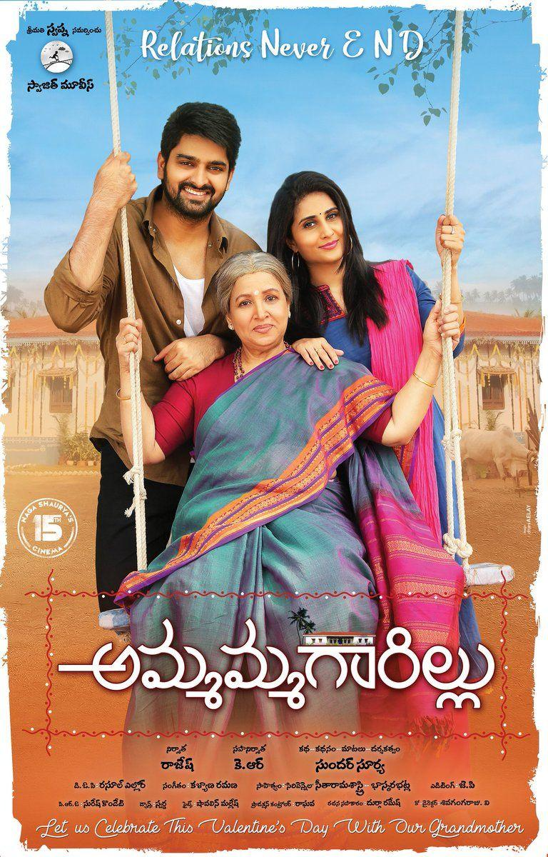 Here's the First Look Posters of Ammammagarillu