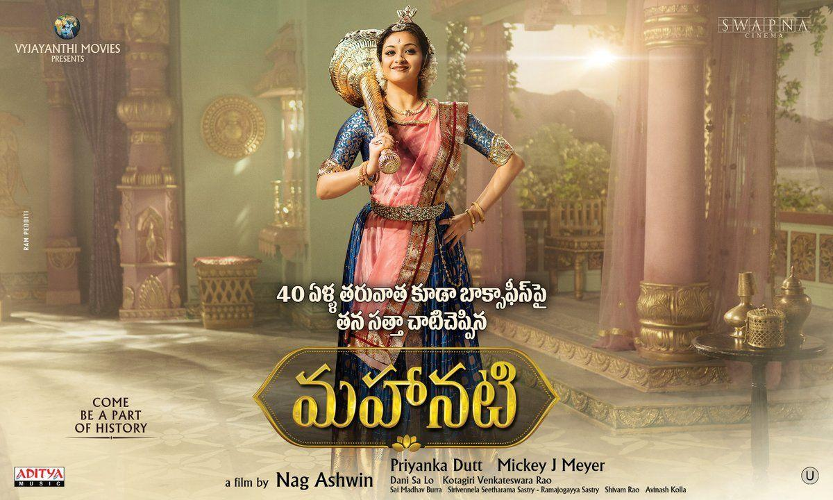 Mahanati Latest Posters