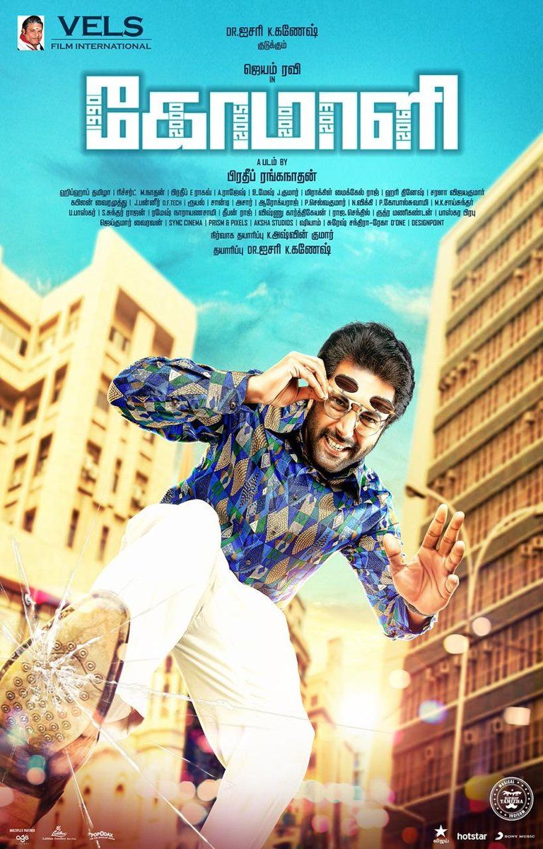 Tamil Movie Comali First Look and Second Look Pics