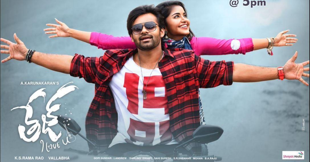 Tej I Love You Movie New Photo Gallery