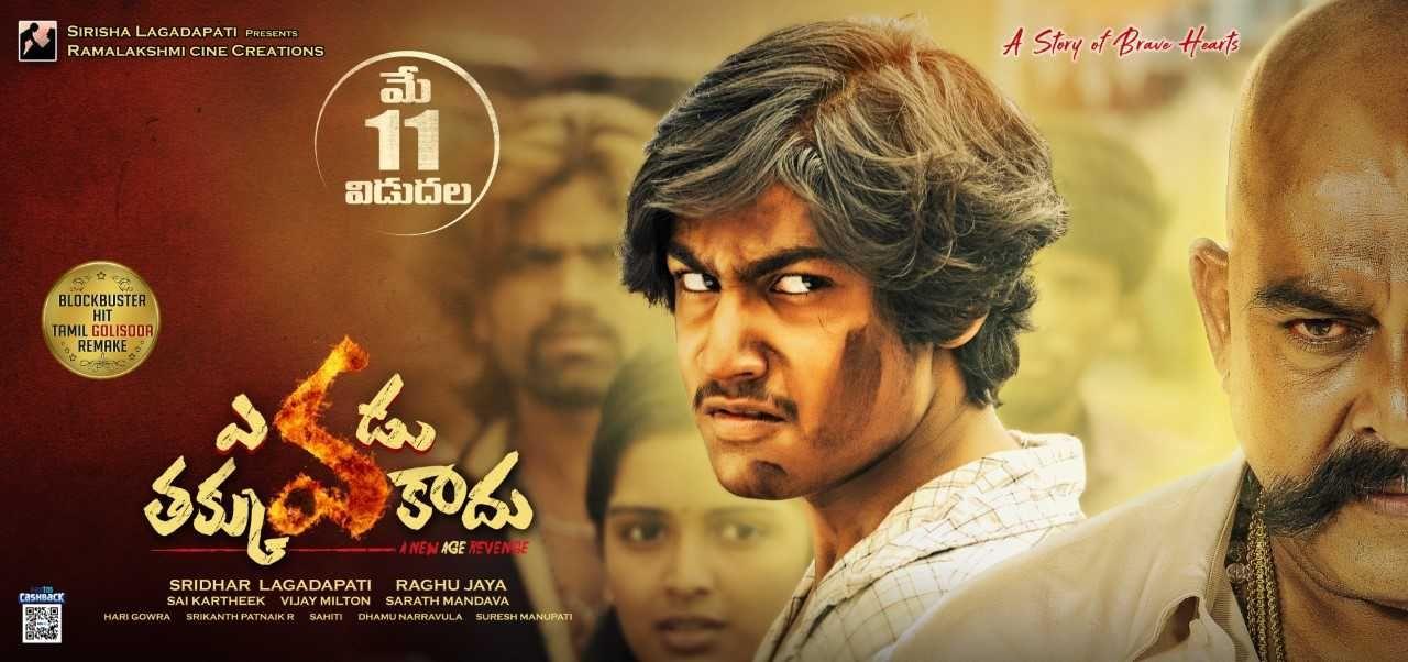 Yevadu Thakkuvakadhu movie Designs