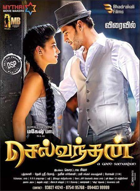 Srimanthudu (2015) Hindi Dubbed Full Movie Watch Online