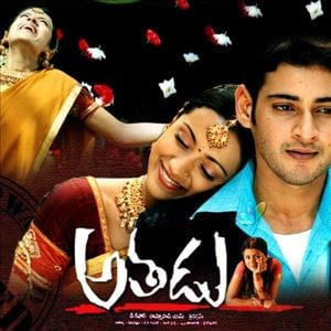 Athadu Telugu Full Movie