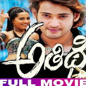 Athidi Telugu Full Movie