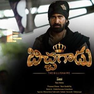 Bichagadu hd Full movie