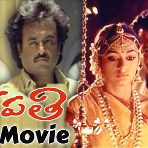 Dalapati Telugu Full Length Movie