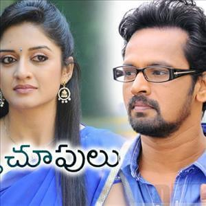 Pelli Choopulu Telugu Full Length Movie