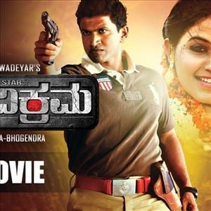 Ranavikrama Kannada Full Movie