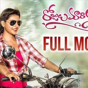 Rojulu Marayi (2018) Latest Telugu Full Movie 4K Ultra