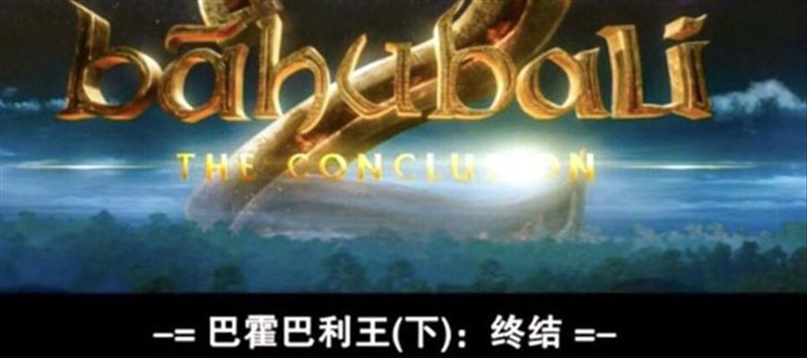 'Baahubali The Conclusion' FAILS in China