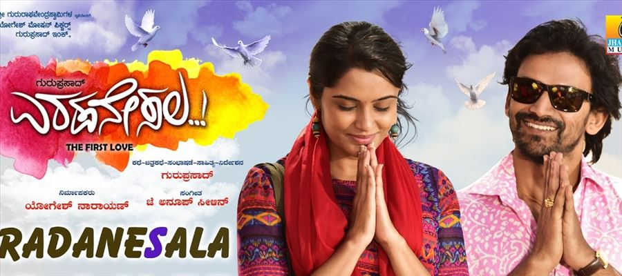 Producer Yogesh planning to re-release Eradane Sala, at the end of April or early May