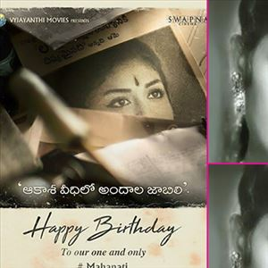 Keerthy Suresh Birthday Poster Video Mahanati