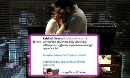 CHEAP !! TOTALLY CHEAP !! Tamil Media SHAMES Mahes Babu and Namrata's Kiss...