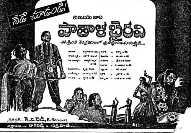 Rare Gold: Pathala Bhairavi Release day ad