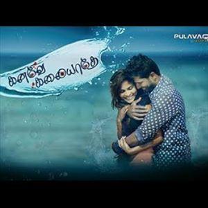 Thiruttuppayale 2  Achukku Buchukku Lyrical | Susi Ganeshan