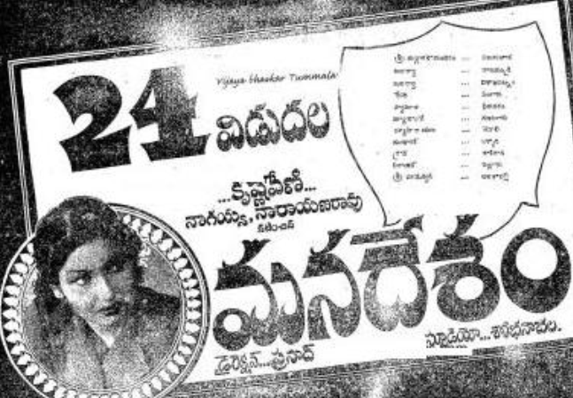 Rare Gold: Poster of NTR's debut film!