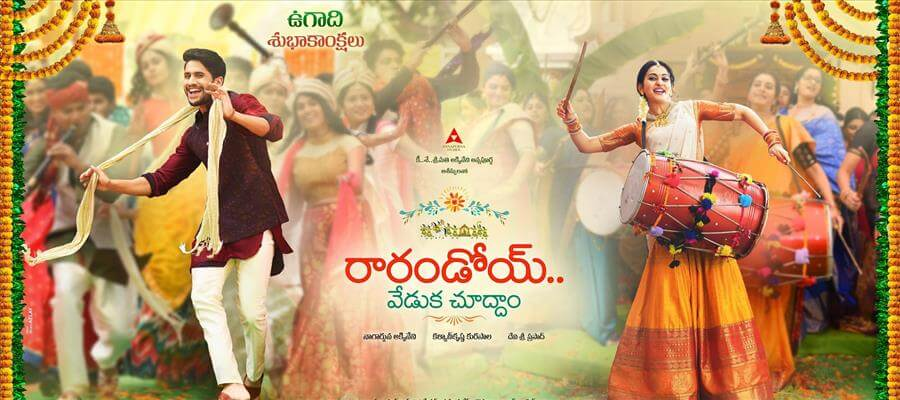 Rarandoy Veduka Choodham Censor Report