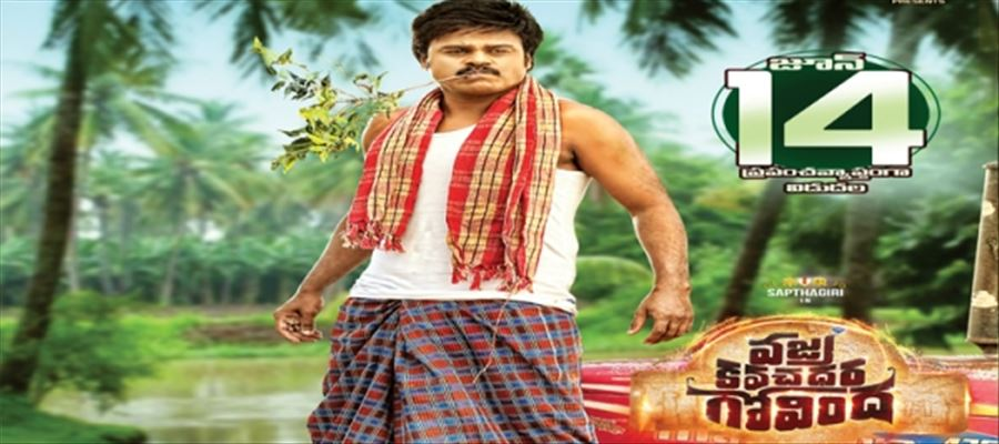 Saptagiri Vajra Kavachadhara Govinda ready to take on Taapsee's Game Over