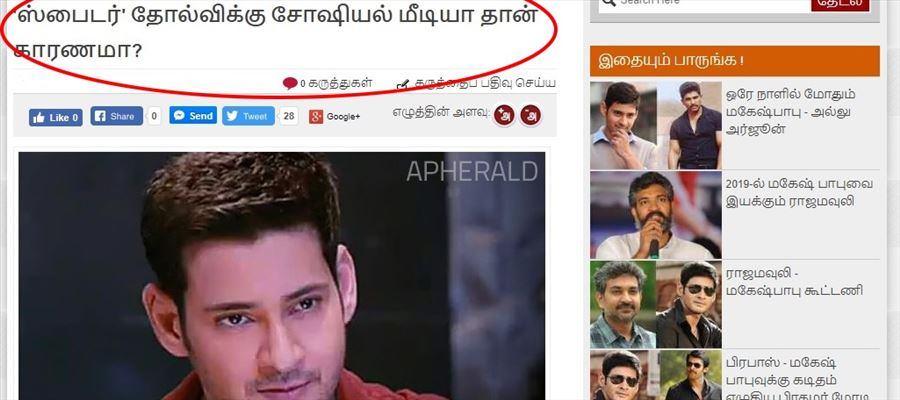 Leading Tamil Daily says a Telugu Hero paid his PRO and spread negative reviews for 'SPYDER'