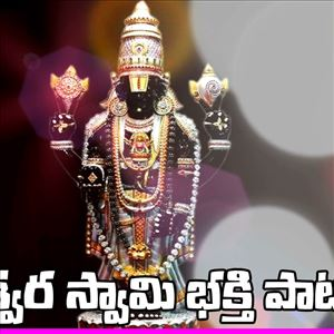 Best Devotional Songs Of Lord Venkateswara Swamy In Telugu