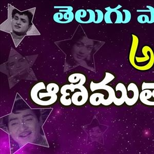 Telugu Old Super Hit Songs Collection - Alanati Animutyalu