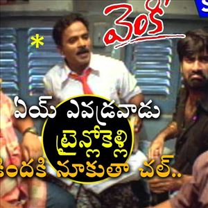 Venky Movie | Telugu Comedy Scene in Train