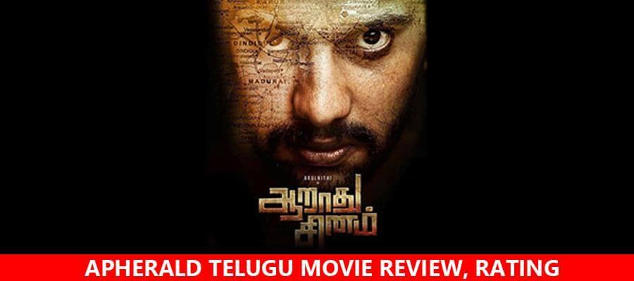 Aarathu Sinam Tamil Movie Review, Rating