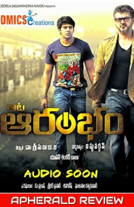 Aata Arrambam Telugu Movie Review, Rating