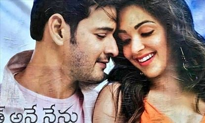 Bharat Ane Nenu Telugu Movie Review, Rating