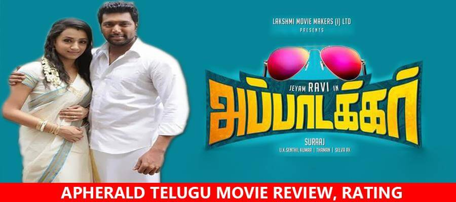 Bhooloham Tamil Movie Review, Rating