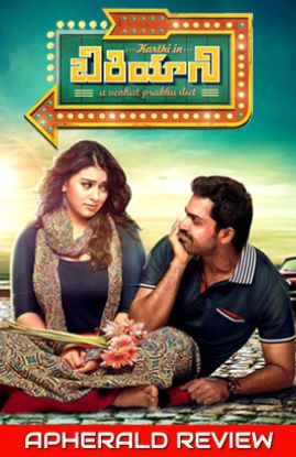 Biriyani Telugu Movie Review, Rating