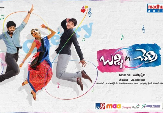 Bunny and Cherry (Bunny n Cherry) Telugu Movie Review, Rating