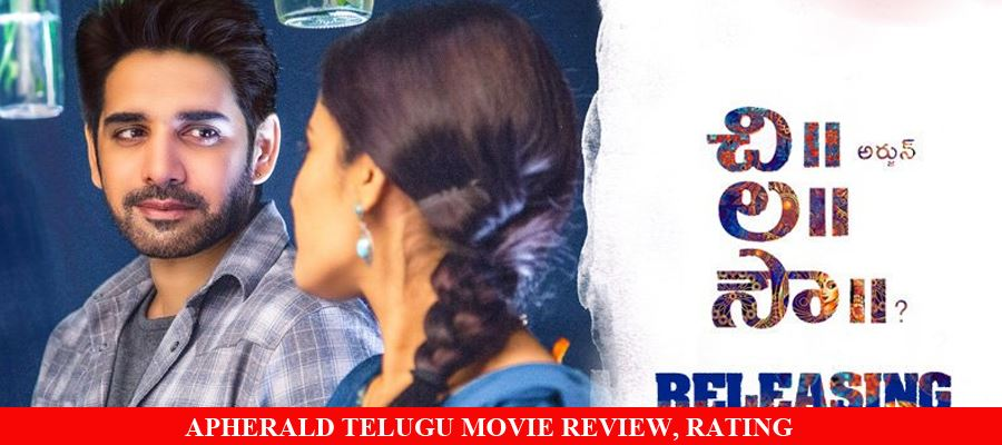 Chi La Sow Telugu Movie Review, Rating