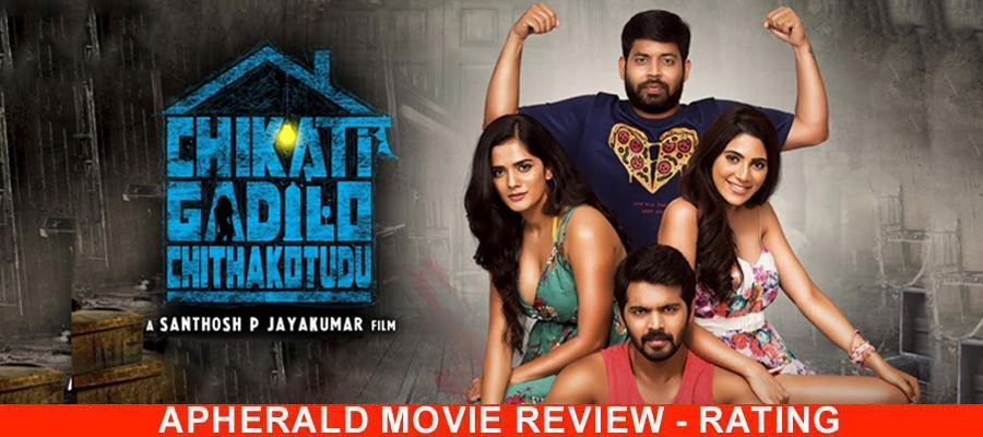 Chikati Gadilo Chithakotudu Review, Rating