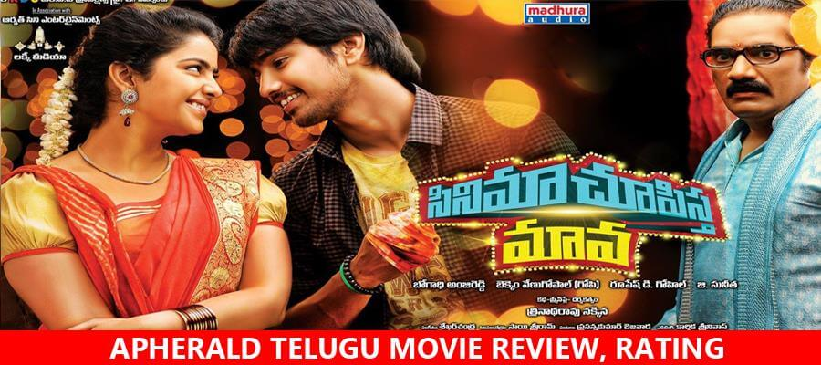 Cinema Chupista Maava (Cinema Choopistha Mava) Telugu Movie Review, Rating