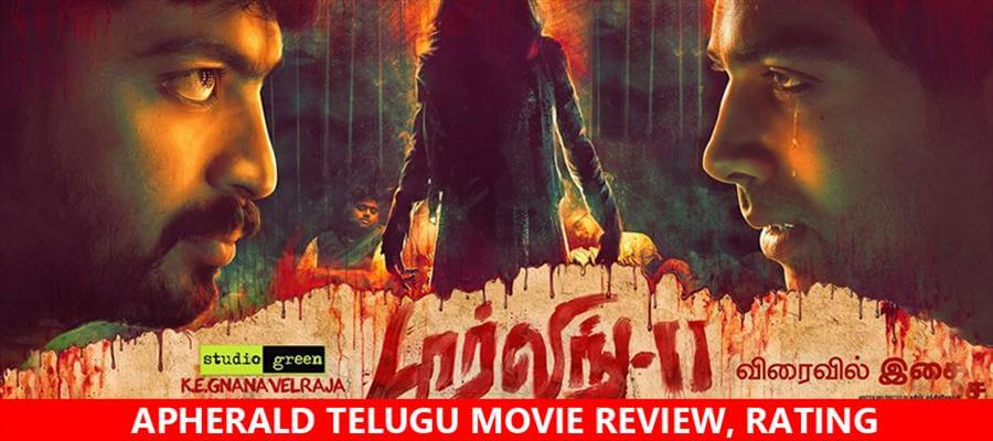 Darling 2 Tamil Movie Review, Rating