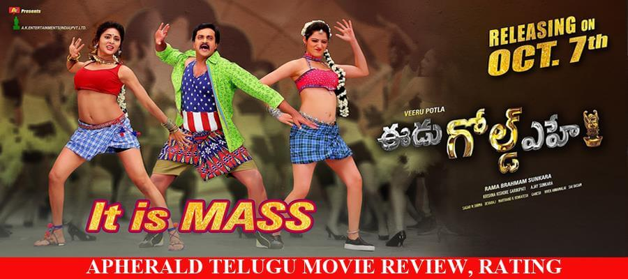 Edu Gold Ehe (Eedu Gold Ehe) Telugu Movie Review, Rating