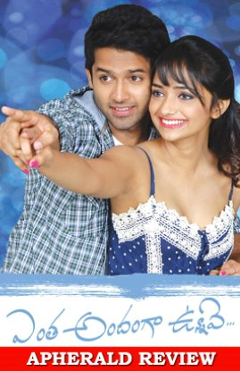 Entha Andanga Unnave Movie Review, Rating