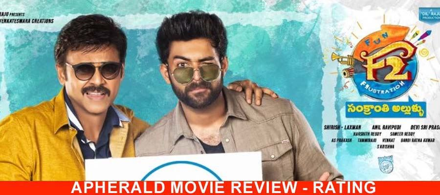 F2 Fun and Frustration Movie Review, Rating