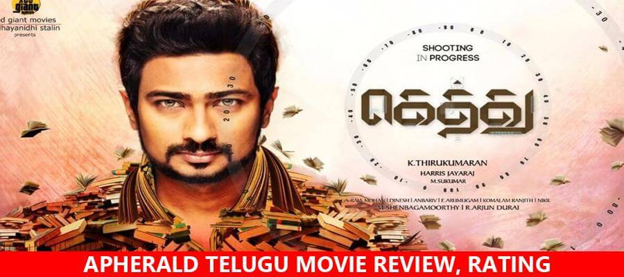 Gethu Tamil Movie Review, Rating