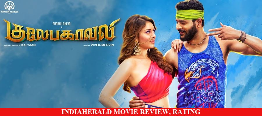 Gulaebaghavali Tamil Movie Review, Rating