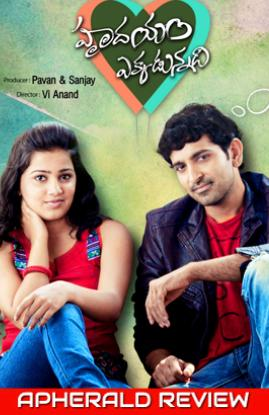 Hrudayam Ekkadunnadi Telugu Movie Review, Rating