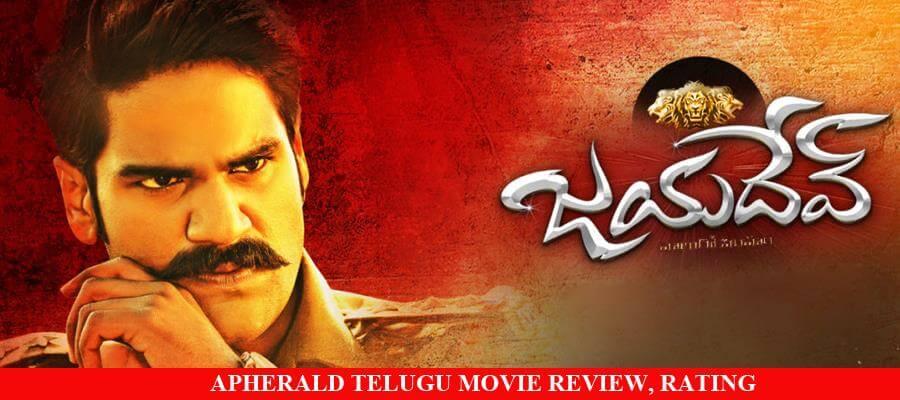 Jayadev Telugu Movie Review, Rating
