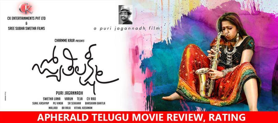 JYOTHI LAKSHMI MOVIE REVIEW, RATING - APHERALD